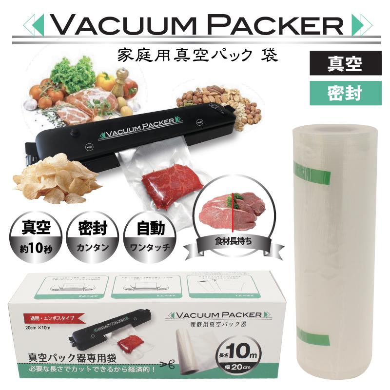 VACCUM PACKER(バキュームパッカー)専用 袋