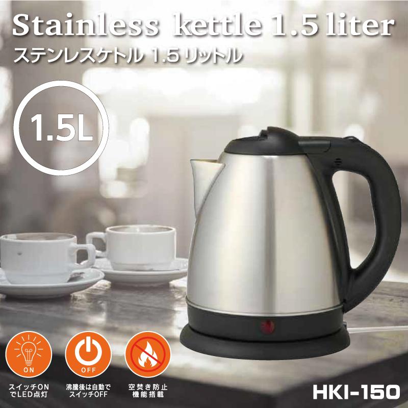 ステンレスケトル 1.5リットル HKI-150