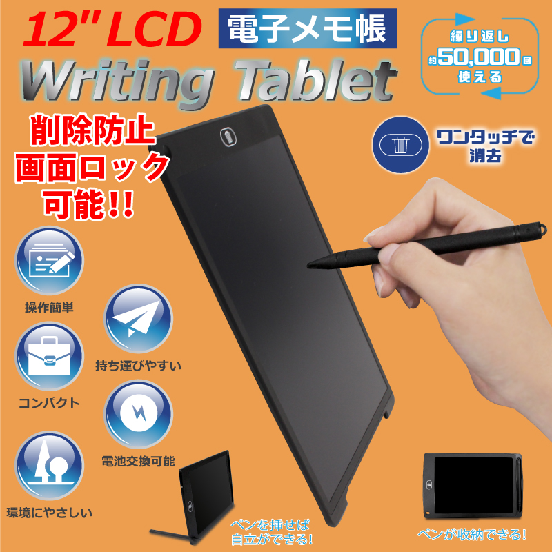 12 LCD電子メモ帳 Writing Tablet