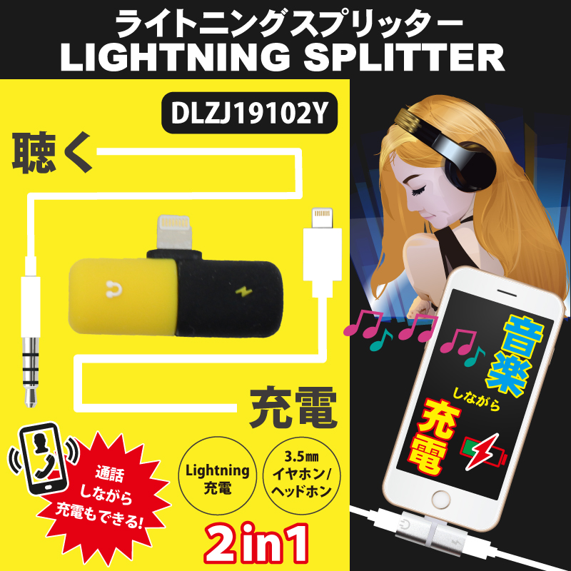 ライトニングスプリッター DLZJ19102Y