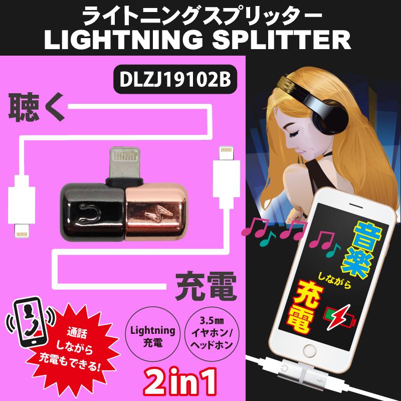 ライトニングスプリッター DLZJ19102B