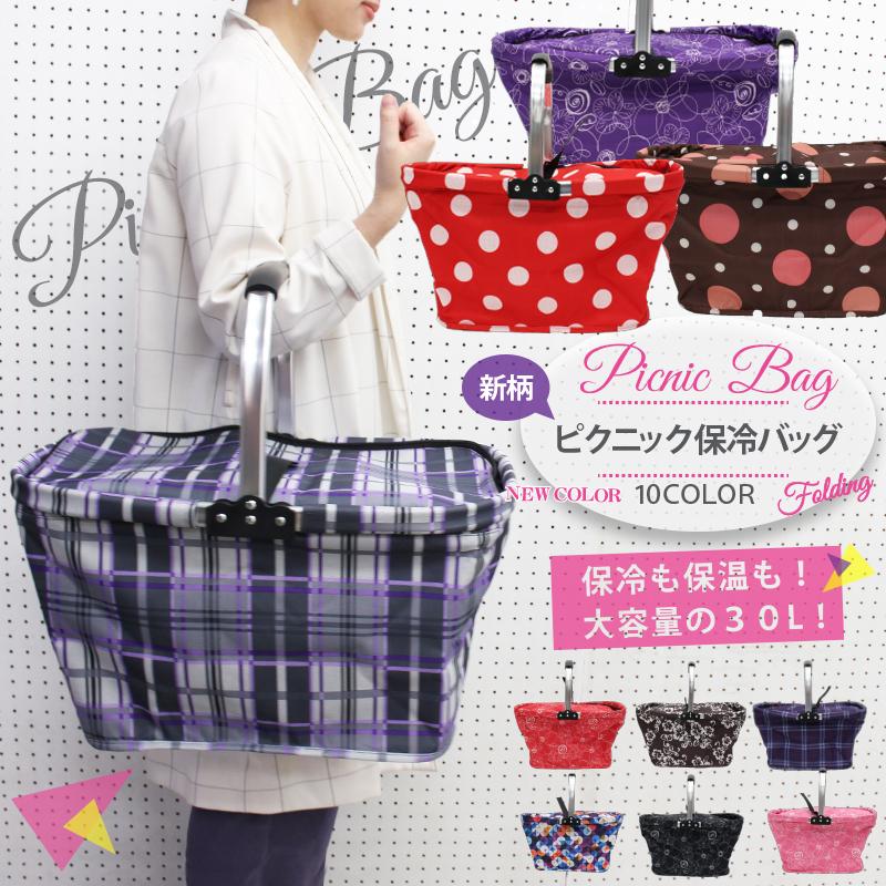 お買い物やピクニックに便利! 新柄ピクニック保冷バッグ