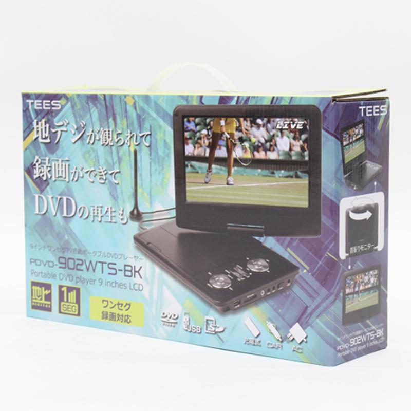 9インチワンセグTV搭載ポータブルDVDプレーヤー PDVD-902WTS-BK