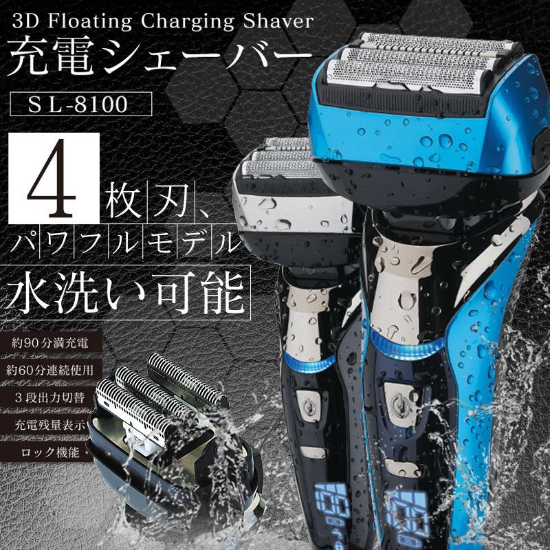 【5月中旬入荷予定】フローティング充電シェーバー SL-8100