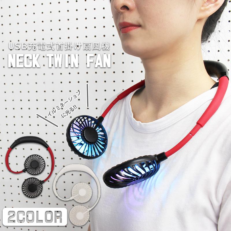 ネックツインファン HCT-0807