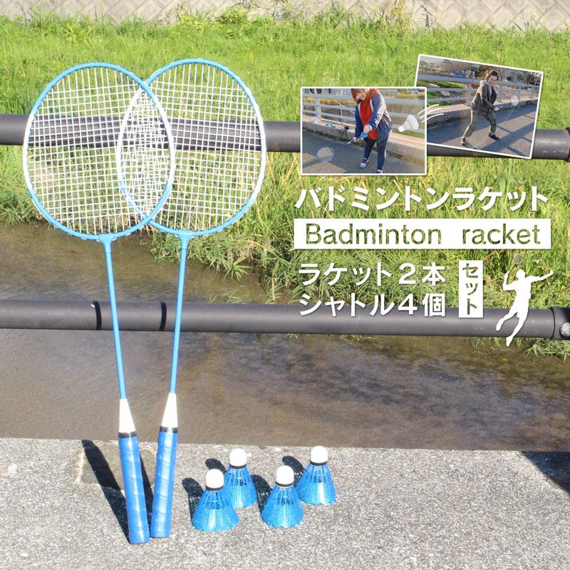 バトミントンラケット HCED-BMT001