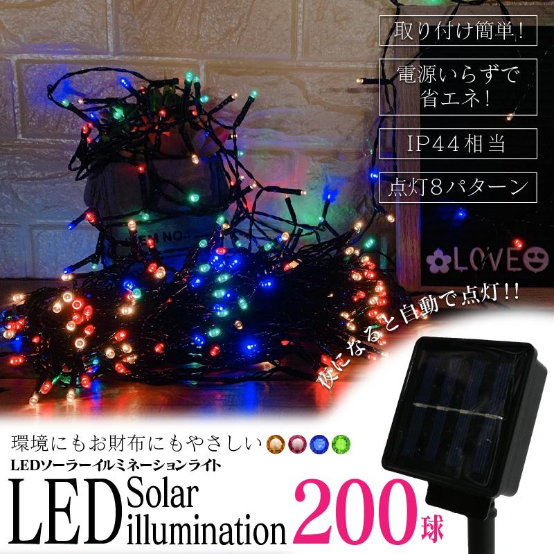 200LEDソーラーイルミネーションライト DLCDC19144200