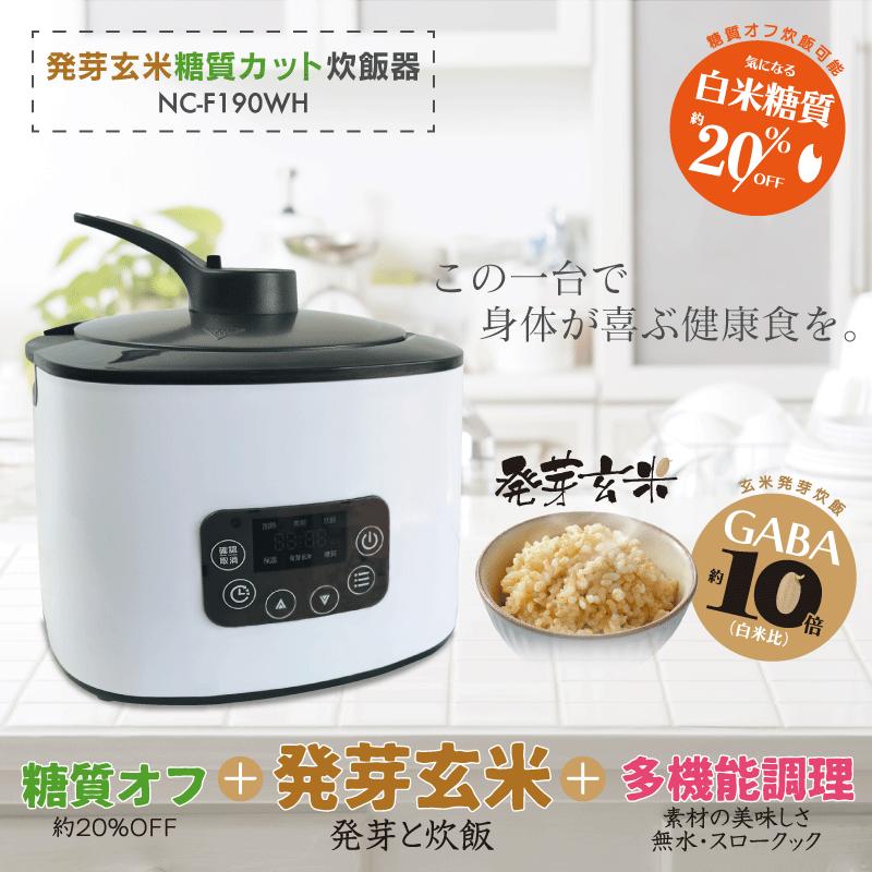 発芽玄米糖質カット炊飯器 NC-F190WH