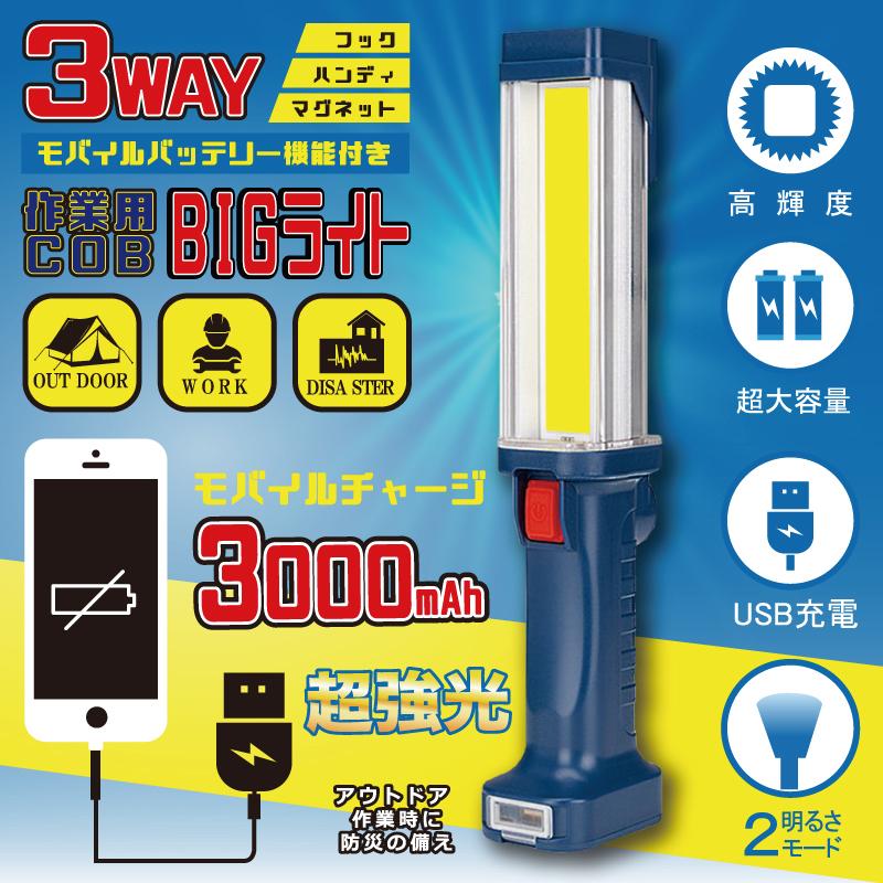 3WAY作業用COBビックライト DLGZD19146