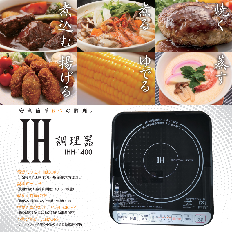 【4月中旬入荷予定】IH調理器 IHH-1400