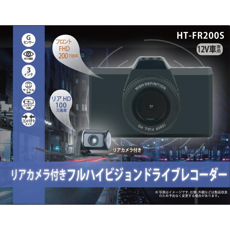 リアカメラ付きフルハイビジョンドライブレコーダー HT-FR200S