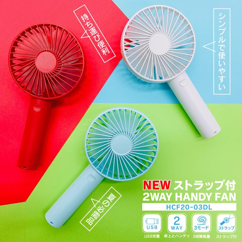 NEWストラップ付2WAY Handy Fan HCF20-03DL