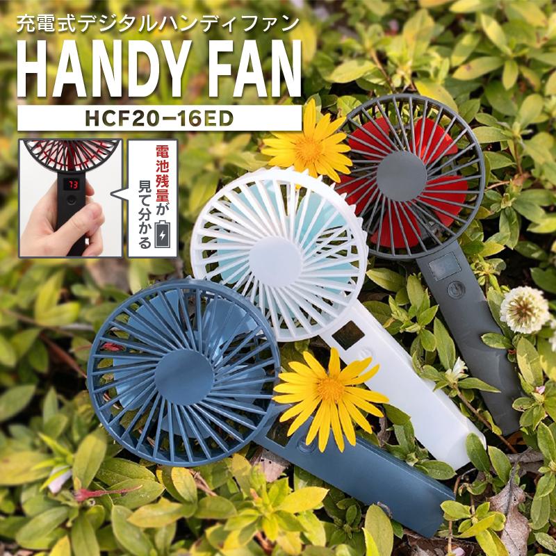 充電式デジタルハンディファン HCF20-16ED