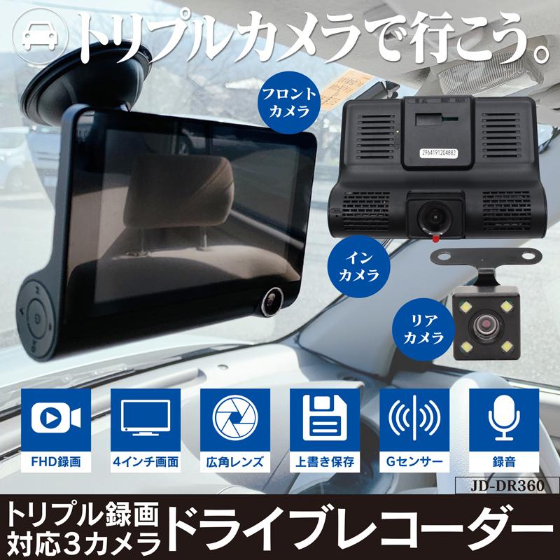 トリプル録画対応3カメラドライブレコーダー JD-DR360