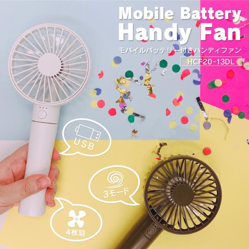 モバイルバッテリーハンディファン HCF20-13DL