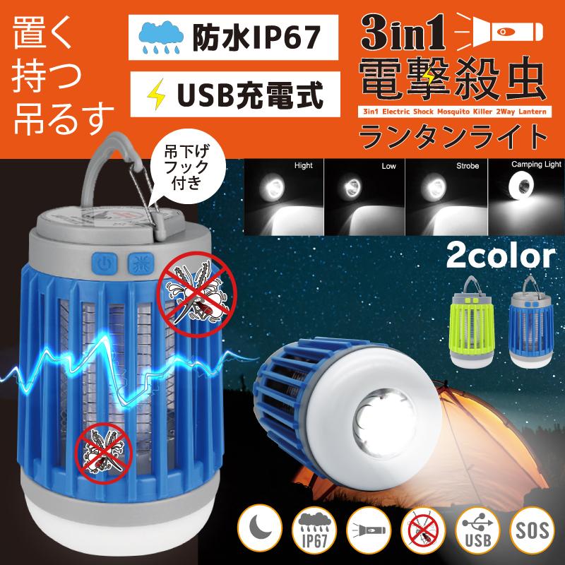 【4月中旬入荷予定】3in1電撃殺虫ランタンライト HCE-DSLL001