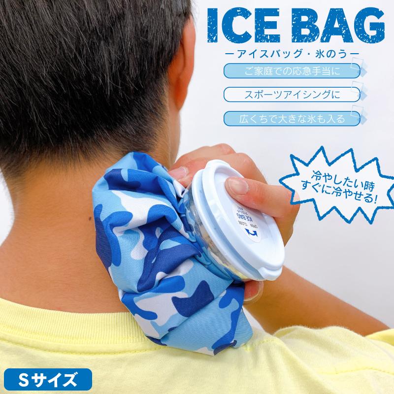 ICE BAG アイスバッグ・氷のう Sサイズ 迷彩柄 DLBN20018-1