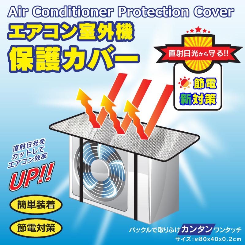 エアコン室外機保護カバー DLKTZ20020-2