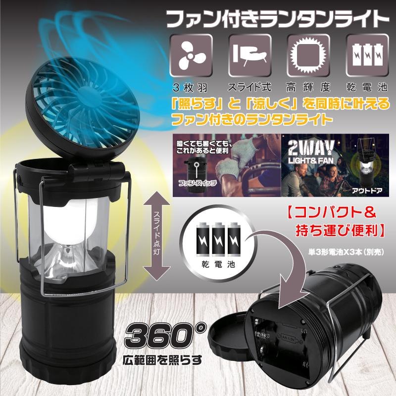 ファン付きランタンライト ED-FR001