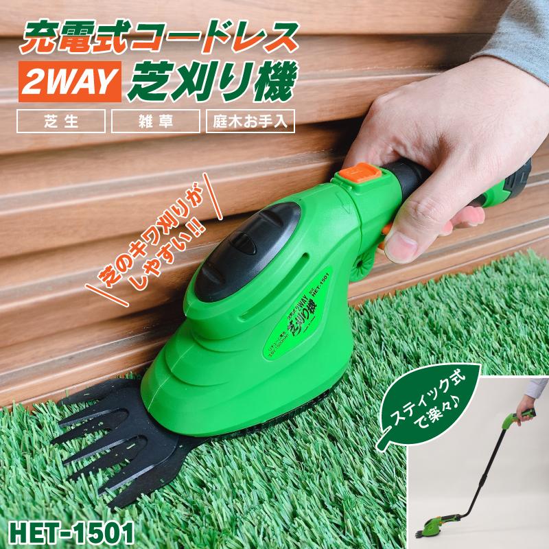 充電式コードレス2WAY芝刈り機 HET-1501