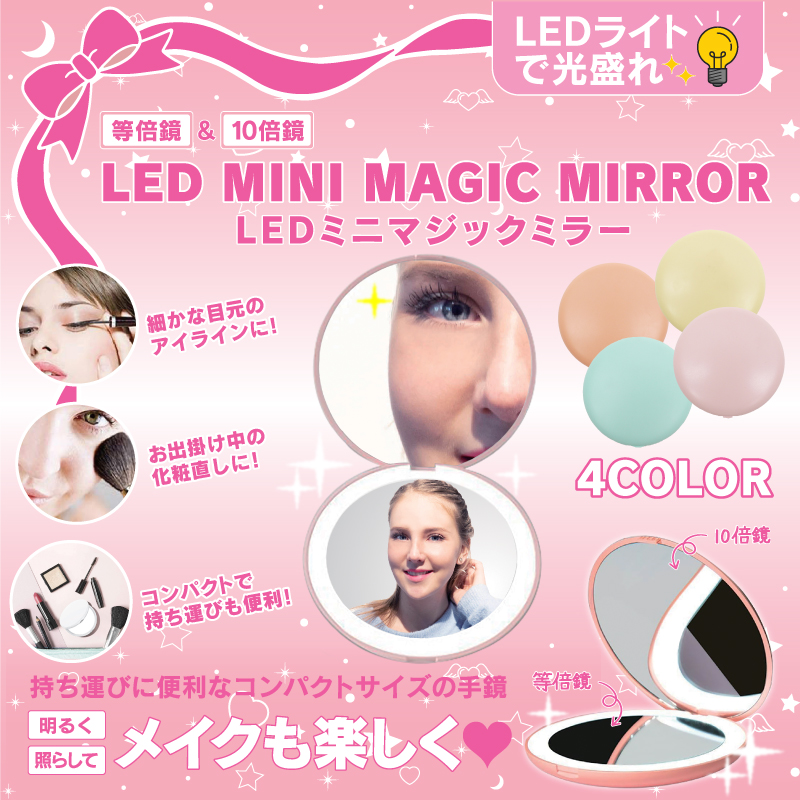 LED MINI MAGIC MIRROR (LEDミニマジックミラー) HC04