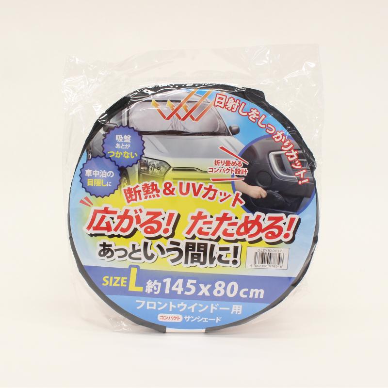 断熱&UVカットコンパクトサンシェード フロントウィンドー用 DLZYB20117