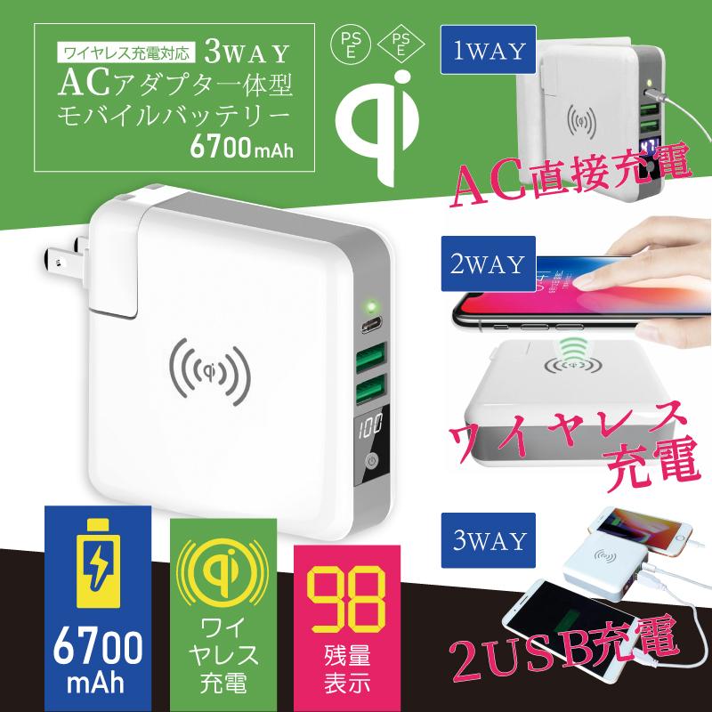 ACアダプター内蔵モバイルバッテリー6700mA DLCDB19134