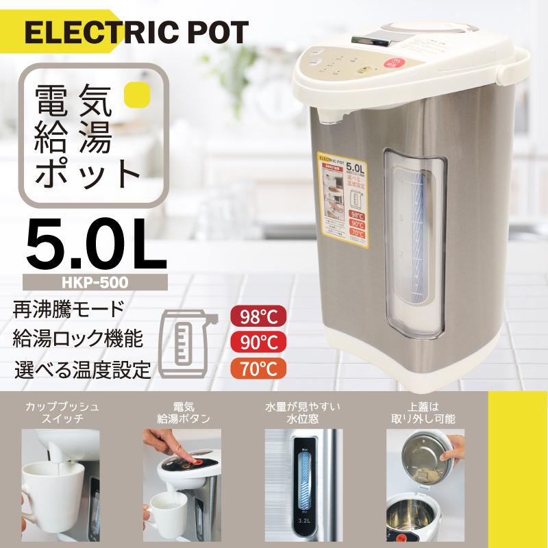 電気ポット HKP-500