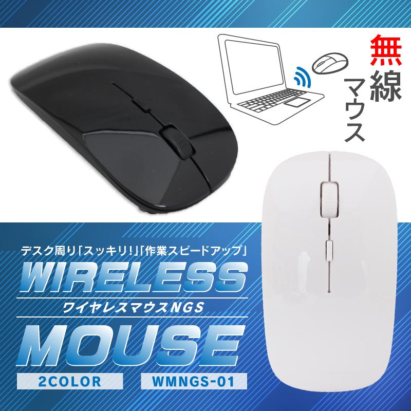 ワイヤレスマウスNGS WMNGS-01