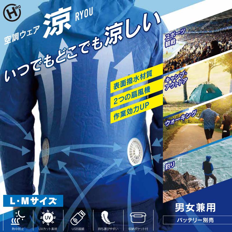 空調ウェア 涼 ryou HDL20066