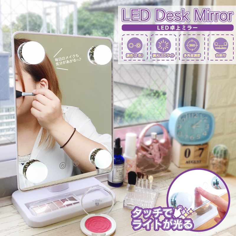 LED Desk Mirror LED卓上ミラー JM-D300S