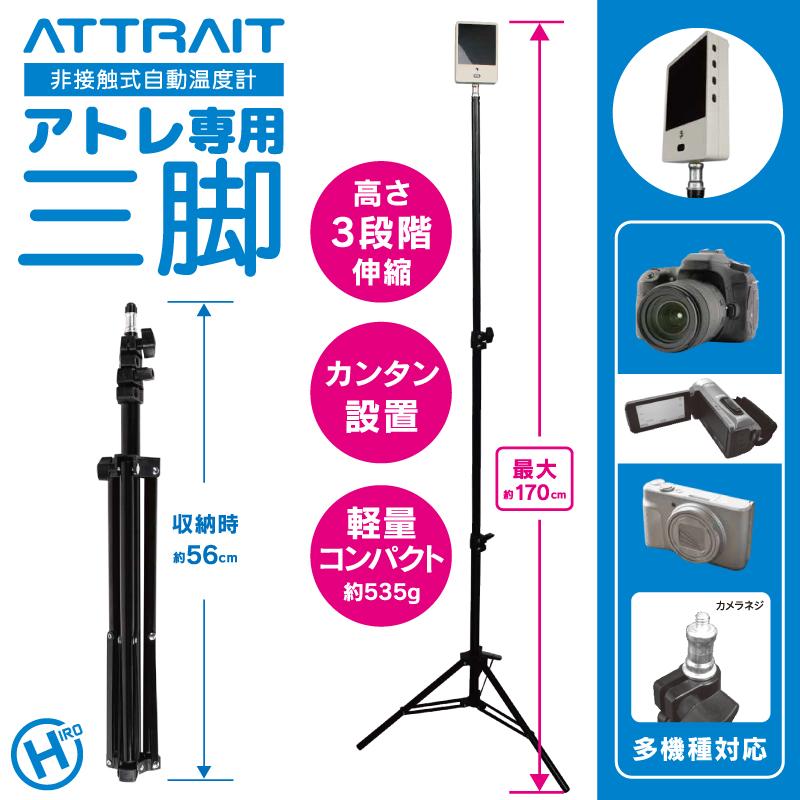 attrait アトレ専用 三脚 HDL-SK20166