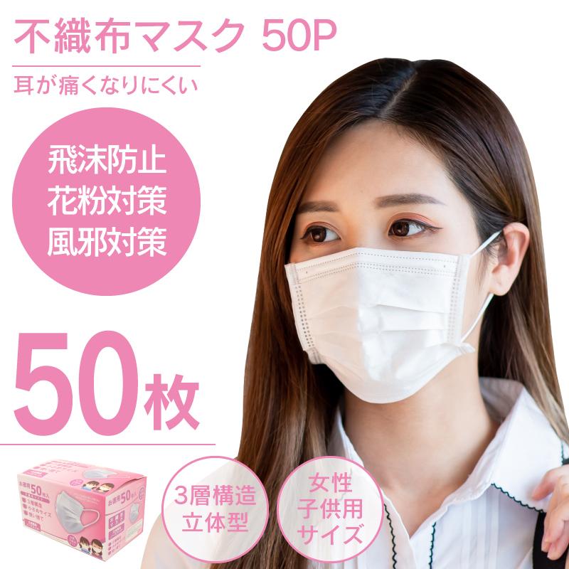 不織布マスク 50枚入り 小さめサイズ