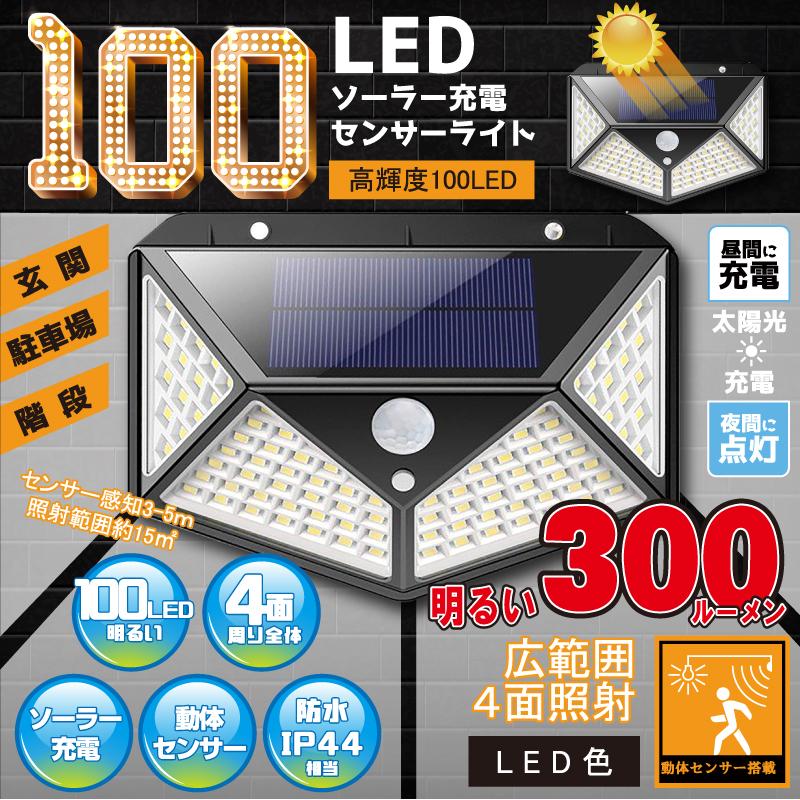 100LEDソーラー充電センサーライト LED色