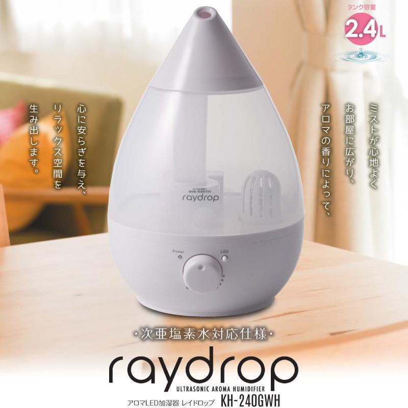 【次亜塩素水対応】超音波アロマLED加湿器 レイドロップ2.4L KH-240GWH