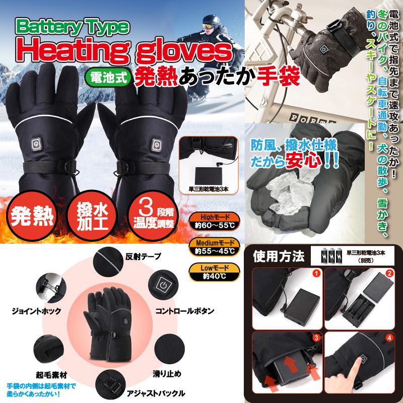 【11月上旬入荷予定】電池式発熱あったか手袋