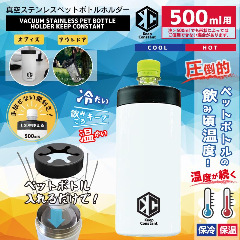 【10月下旬入荷予定】真空ステンレスペットボトルホルダー KEEP CONSTANT (500ml)用 HCT-PBF001