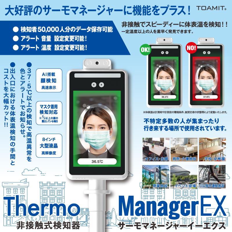 【6月下旬入荷予定】Thermo ManagerEX サーモマネージャーEX 非接触式検知器 TOA-R-2000
