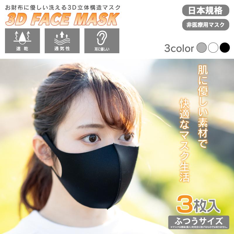 洗える3Dフェイスマスク 3枚入 ..