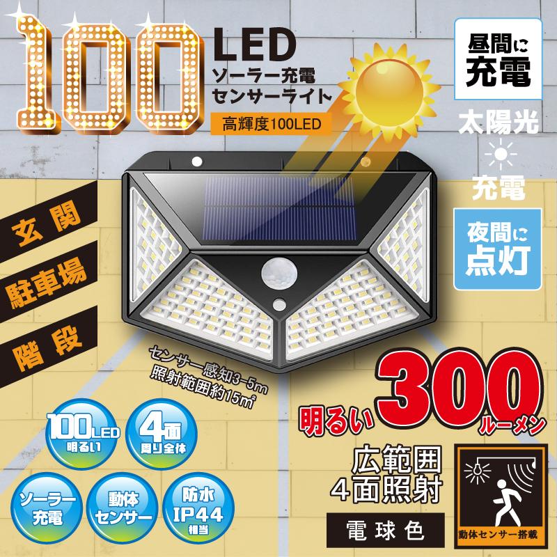100LEDソーラー充電センサーライト 電球色