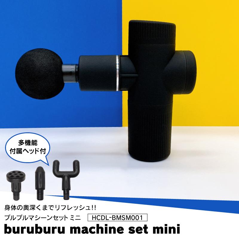 ブルブルマシーンセット ミニ HCDL-BMSM001