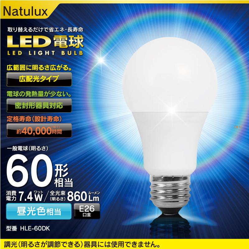 【4月下旬入荷予定】【Natulux】LED電球 60形 7.4W 昼光色 HLE-60DK