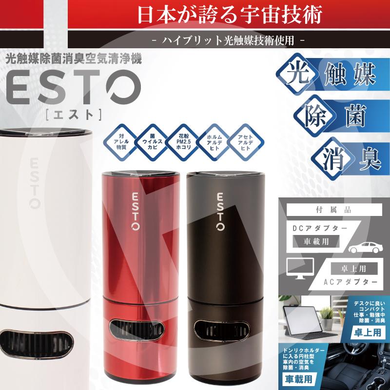光触媒除菌消臭 空気清浄機 ESTO CJ002