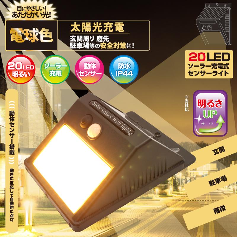 20LED ソーラー充電式センサーライト 電球色 DAI-1220BK