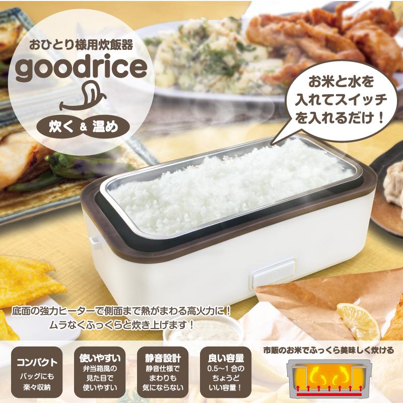 おひとり様用炊飯器 goodrice HR-T05
