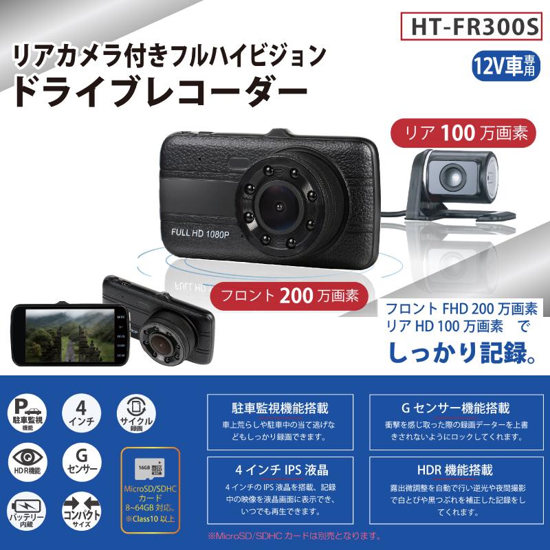 リアカメラ付きフルハイビジョンドライブレコーダー HT-FR300S