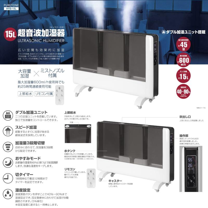 大容量15L超音波加湿器 HYB-15L