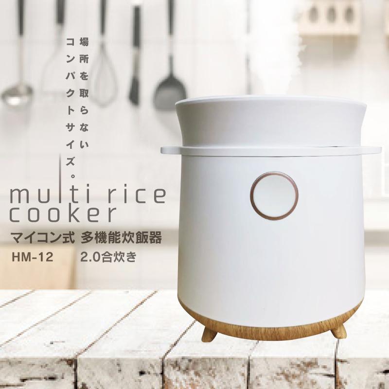 マイコン式 多機能炊飯器 2合炊き HM-12W