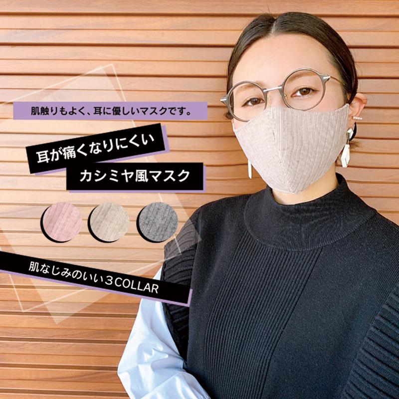 カシミヤ風マスク 1P ED-20166【23】