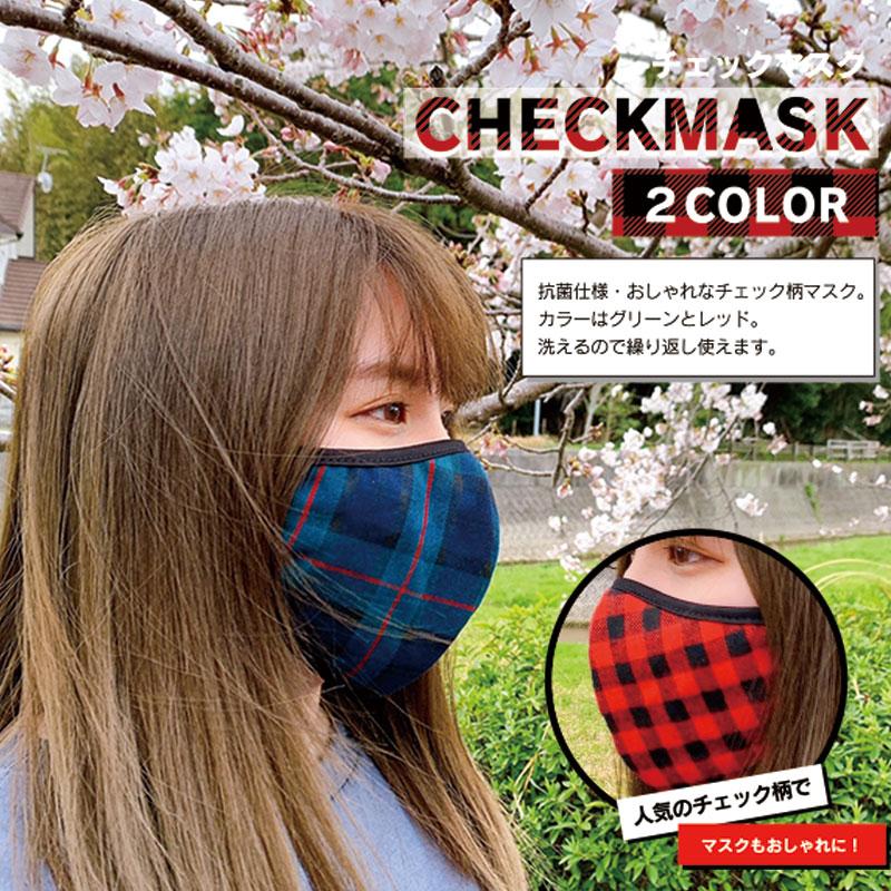 チェックマスク 1P【18】